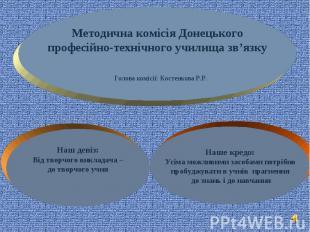 Методична комісія Донецького професійно-технічного училища зв'язку Голова комісі