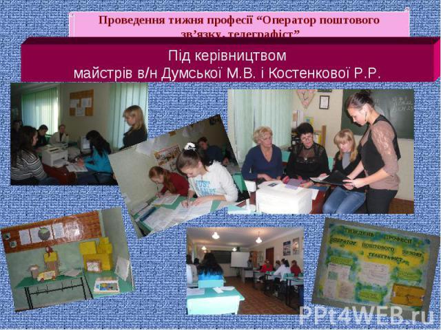 Під керівництвоммайстрів в/н Думської М.В. і Костенкової Р.Р.
