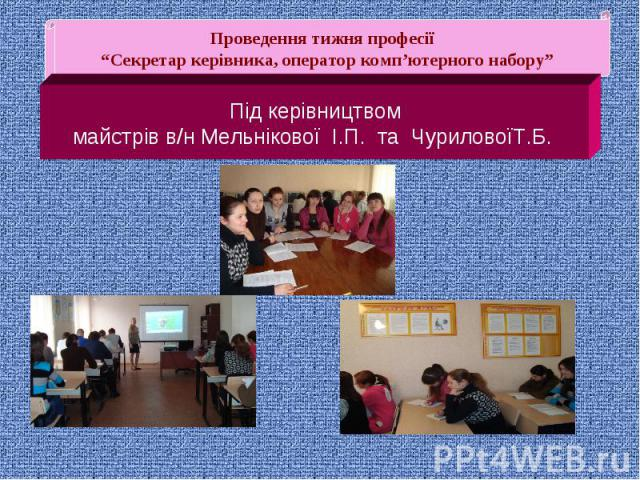 Під керівництвоммайстрів в/н Мельнікової І.П. та ЧуриловоїТ.Б.