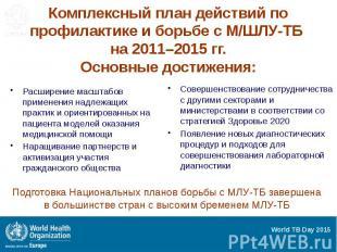 Комплексный план действий по профилактике и борьбе с М/ШЛУ-ТБ на 2011–2015 гг. О
