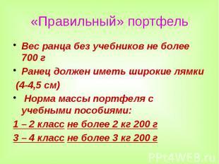 «Правильный» портфель Вес ранца без учебников не более 700 г Ранец должен иметь