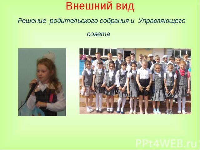 Внешний вид Решение родительского собрания и Управляющего совета