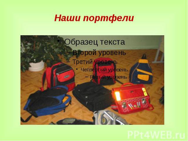 Наши портфели