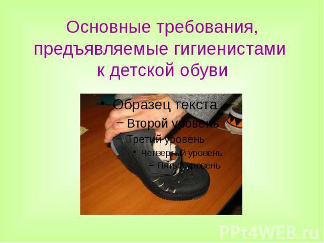 Основные требования, предъявляемые гигиенистами к детской обуви