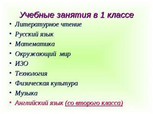 Литературное чтение Литературное чтение Русский язык Математика Окружающий мир И