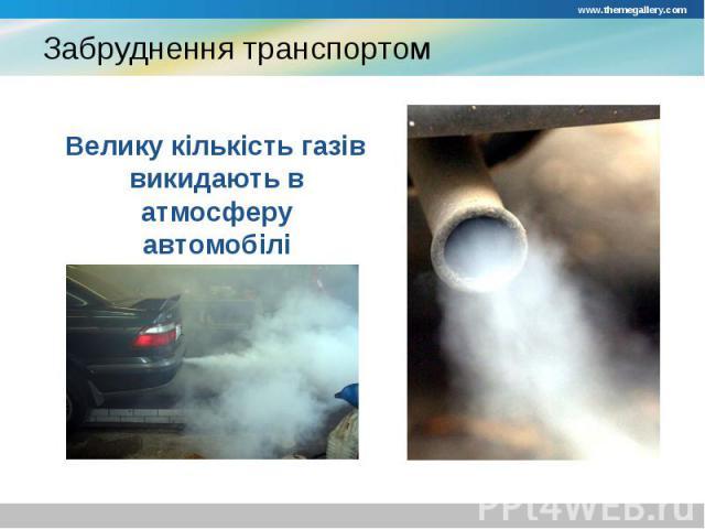 Велику кількість газів викидають в атмосферу автомобілі Велику кількість газів викидають в атмосферу автомобілі