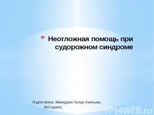 Неотложная помощь при судорожном синдроме Подготовила: Мамедова Гюлар Азаткызы 3