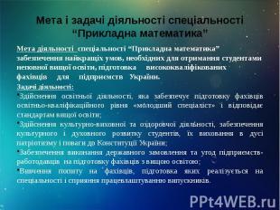 """Мета і задачі діяльності спеціальності """"Прикладна математика"""" Мета діяльності сп"""