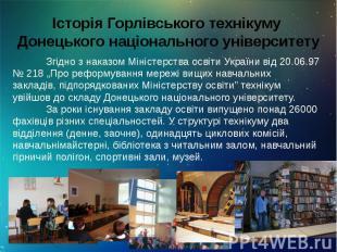Історія Горлівського технікуму Донецького національного університету  Згід