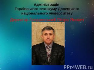 Адміністрація Горлівського технікуму Донецького національного університету Дирек