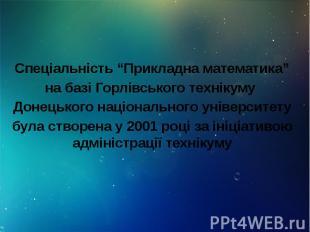 """Спеціальність """"Прикладна математика"""" на базі Горлівського технікуму Донецького н"""