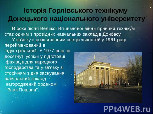 Історія Горлівського технікуму Донецького національного університету