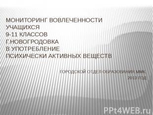 МОНИТОРИНГ ВОВЛЕЧЕННОСТИ УЧАЩИХСЯ9-11 КЛАССОВГ.НОВОГРОДОВКАВ УПОТРЕБЛЕНИЕПСИХИЧЕ