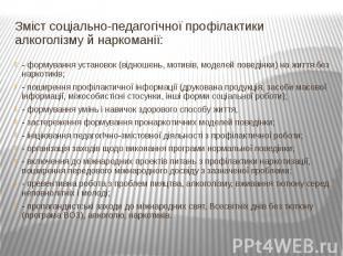 Зміст соціально-педагогічної профілактики алкоголізму й наркоманії:- формування