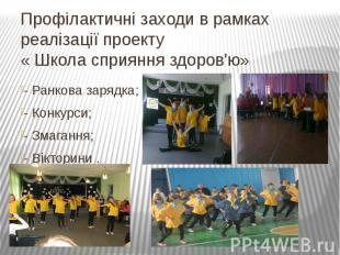 Профілактичні заходи в рамках реалізації проекту « Школа сприяння здоров'ю»- Ран