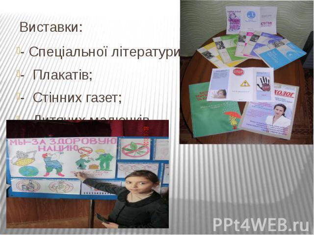 Виставки:- Спеціальної літератури;- Плакатів;- Стінних газет;- Дитячих малюнків.