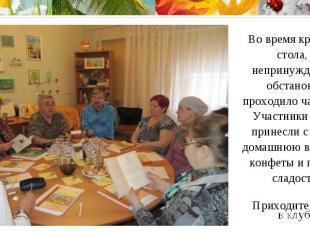 Во время круглого стола, в непринужденной обстановке, проходило чаепитие. Участн