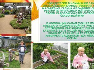 конкурс садоводов «Золотая осень! Победителем в номинации самая эксклюзивная клу