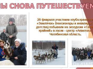 МЫ СНОВА ПУТЕШЕСТВУЕМ! 28 февраля участники клуба краеведения «Землячок» (пенсио