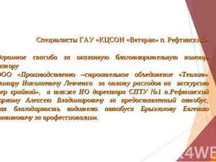 Специалисты ГАУ «КЦСОН «Ветеран» п. Рефтинский»  Огромное спасибо за оказанную