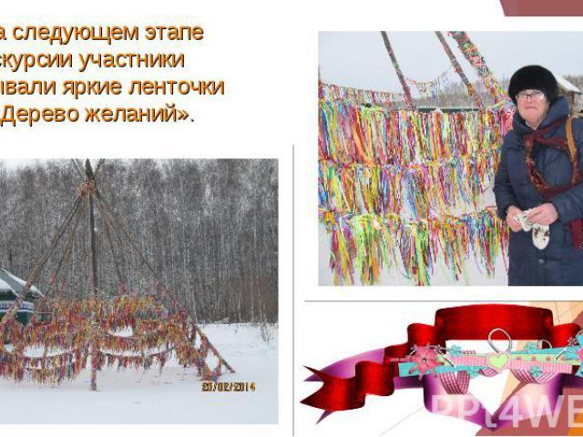 На следующем этапе экскурсии участники повязывали яркие ленточки на «Дерево желаний».