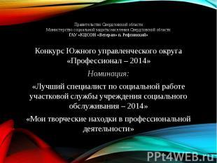 Правительство Свердловской области Министерство социальной защиты населения Свер