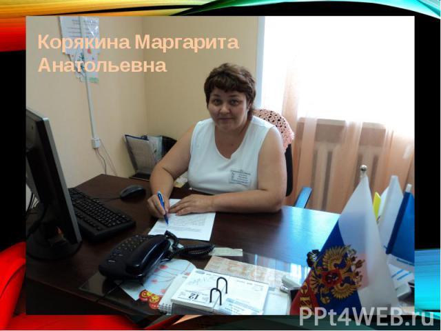 Корякина Маргарита Анатольевна