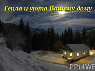 Тепла и уюта Вашему дому