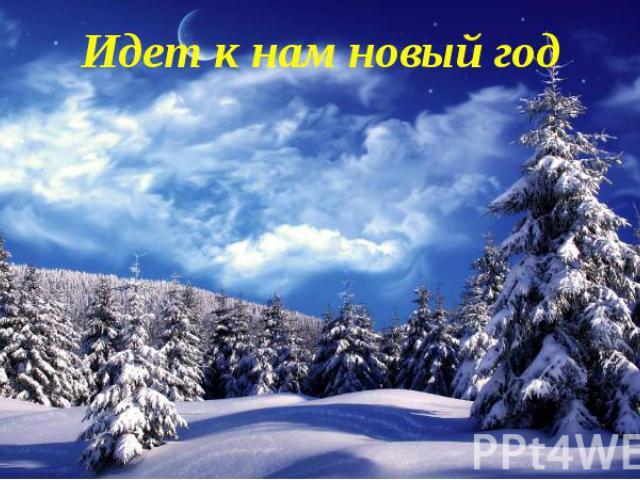 Идет к нам новый год