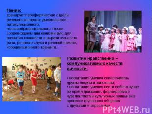 Развитие нравственно – коммуникативных качеств личности:• воспитания умения сопе