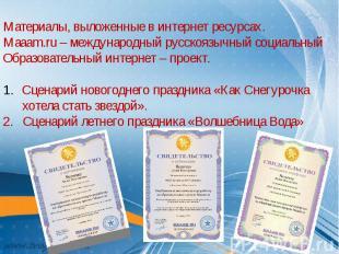 Материалы, выложенные в интернет ресурсах.Maaam.ru – международный русскоязычный