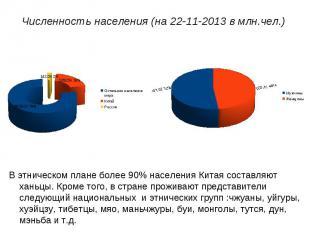 Численность населения (на 22-11-2013 в млн.чел.) В этническом плане более 90% на