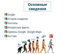 Основные сведения Google История создания ЛоготипыИнтересные факты Сервисы Googl