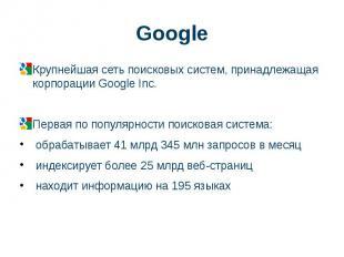Google Крупнейшая сетьпоисковых систем, принадлежащая корпорации Google Inc. Пе