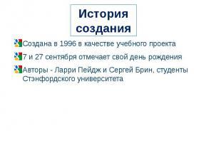 История создания Создана в 1996 в качестве учебного проекта7 и 27 сентября отмеч