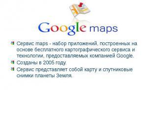Сервис maps - набор приложений, построенных на основе бесплатного картографическ
