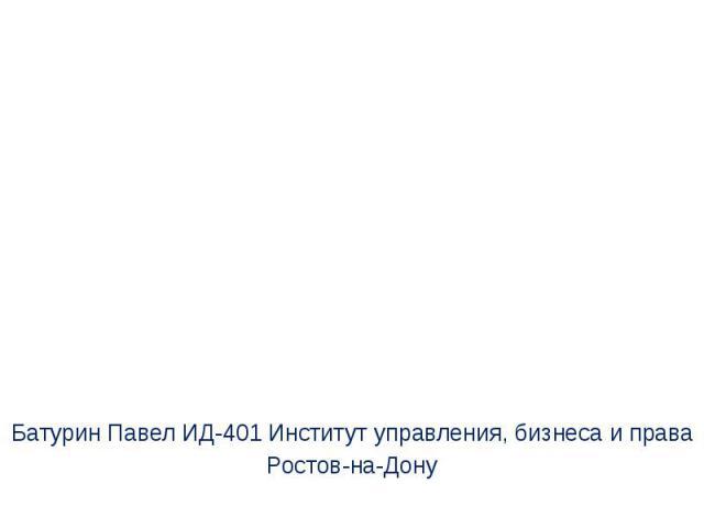 Батурин Павел ИД-401 Институт управления, бизнеса и права Ростов-на-Дону