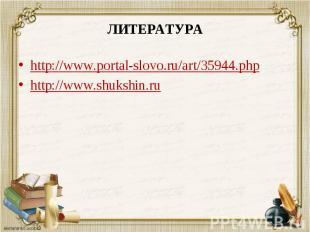 http://www.portal-slovo.ru/art/35944.php http://www.portal-slovo.ru/art/35944.ph