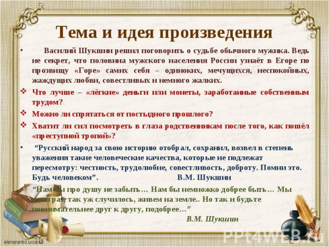 Василий Шукшин решил поговорить о судьбе обычного мужика. Ведь не секрет, что половина мужского населения России узнаёт в Егоре по прозвищу «Горе» самих себя – одиноких, мечущихся, неспокойных, жаждущих любви, совестливых и немного жалких. Василий Ш…