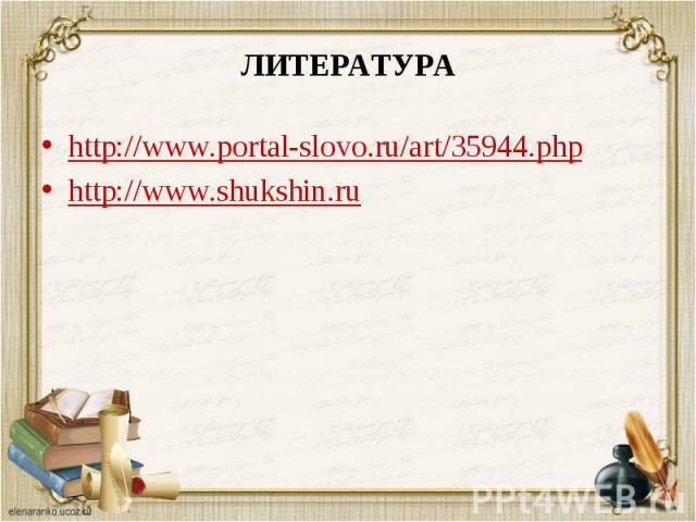http://www.portal-slovo.ru/art/35944.php http://www.portal-slovo.ru/art/35944.php http://www.shukshin.ru