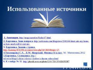1. Анимация. http://mugo.narod.ru/Fiziks/17.html 2. Картинка. Знак вопроса. http