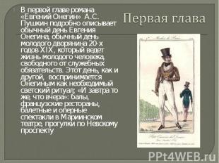 В первой главе романа «Евгений Онегин» А.С. Пушкин подробно описывает обычный де