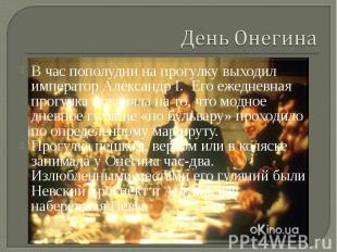 В час пополудни на прогулку выходил император АлександрI. Его ежедневная п