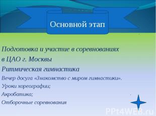 Подготовка и участие в соревнованиях в ЦАО г. Москвы Ритмическая гимнастика Вече