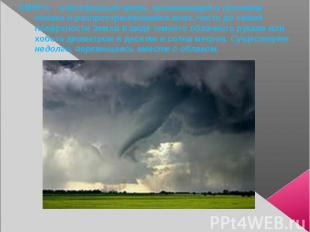 СМЕРЧ – атмосферный вихрь, возникающий в грозовом облаке и распространяющийся вн