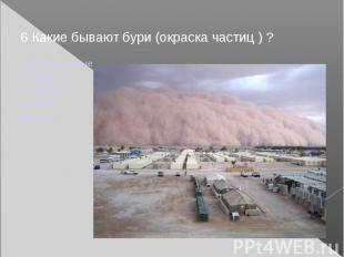 6 Какие бывают бури (окраска частиц ) ?