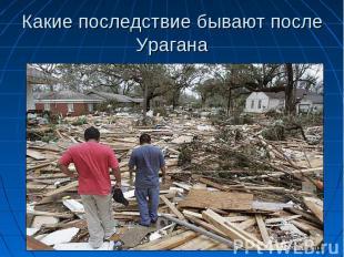 Какие последствие бывают после Урагана