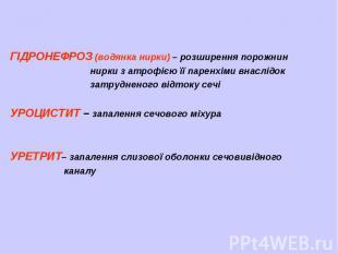 ГІДРОНЕФРОЗ (водянка нирки) – розширення порожнин нирки з атрофією її паренхіми