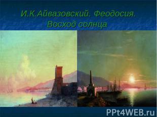 И.К.Айвазовский. Феодосия. Восход солнца