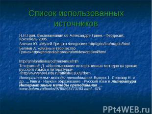 Список использованных источниковН.Н.Грин. Воспоминания об Александре Грине.- Фео